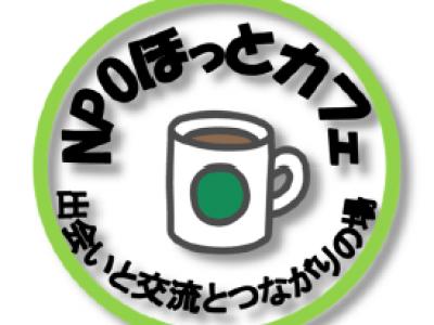 第1回ほっとカフェ【参加申込み受付中】