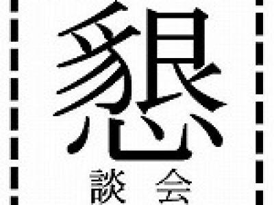 2月24日(日)2018年度利用者懇談会・パネル展示会&交流会