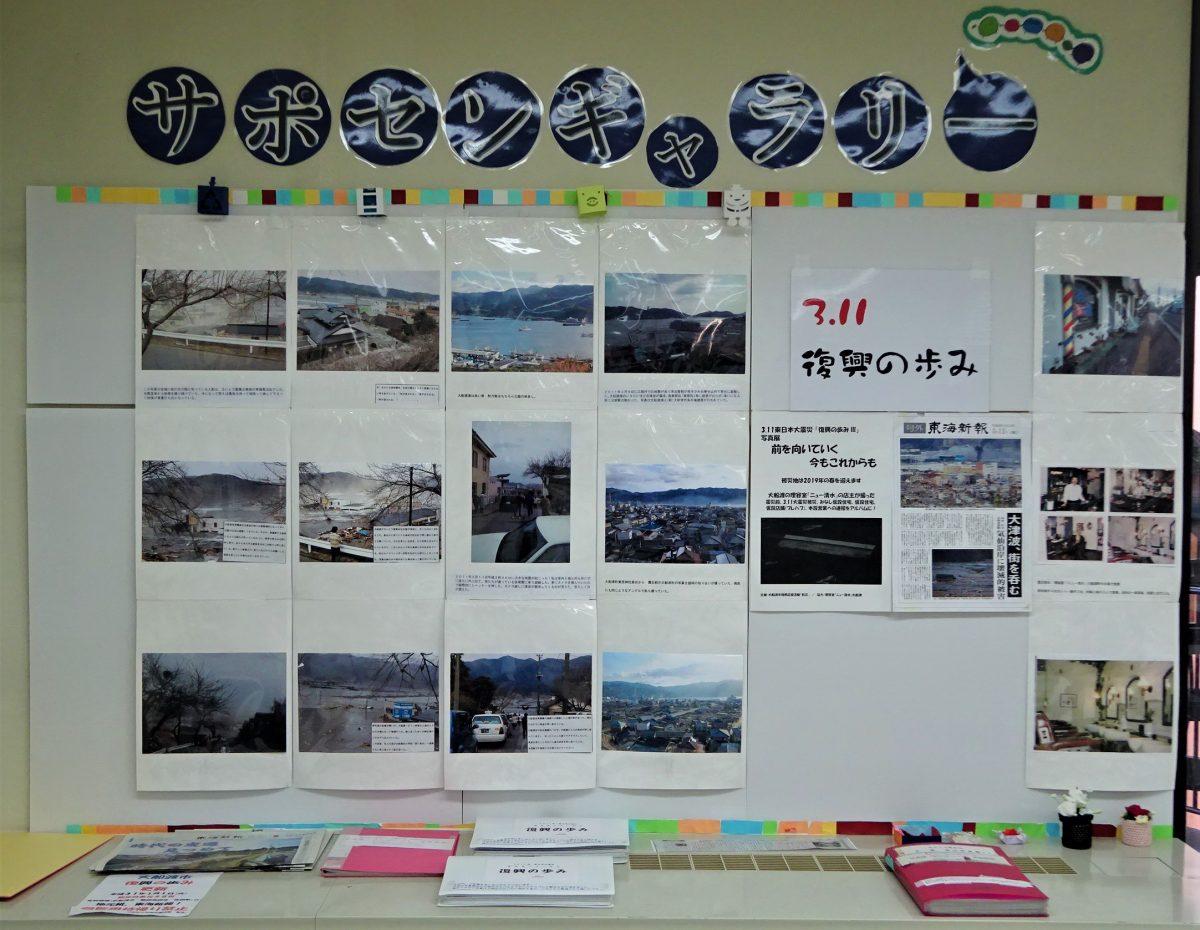 3.11東日本大震災「復興のあゆみⅢ」