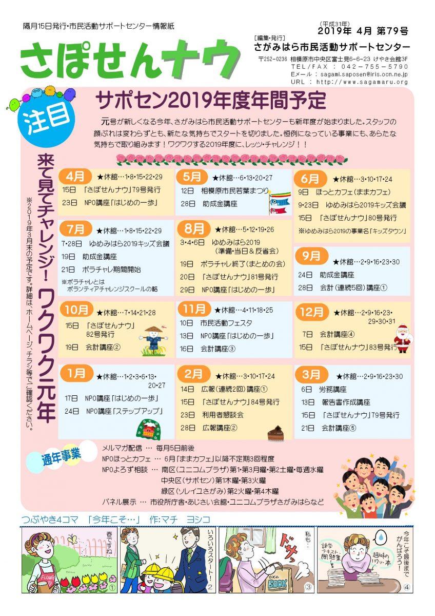 情報紙「さぽせんナウ」2019年4月 第79号