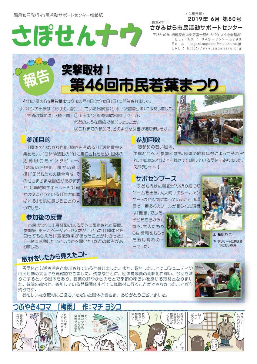 情報紙「さぽせんナウ」2019年6月 第80号