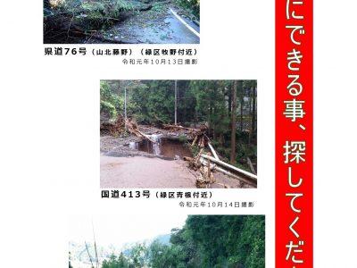 台風第19号における支援情報