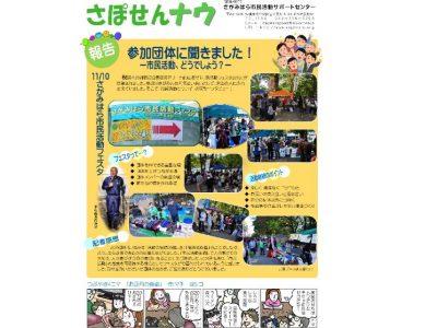 情報紙「さぽせんナウ」2019年12月 第83号