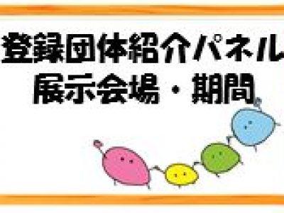 9月 登録団体紹介パネル 展示詳細