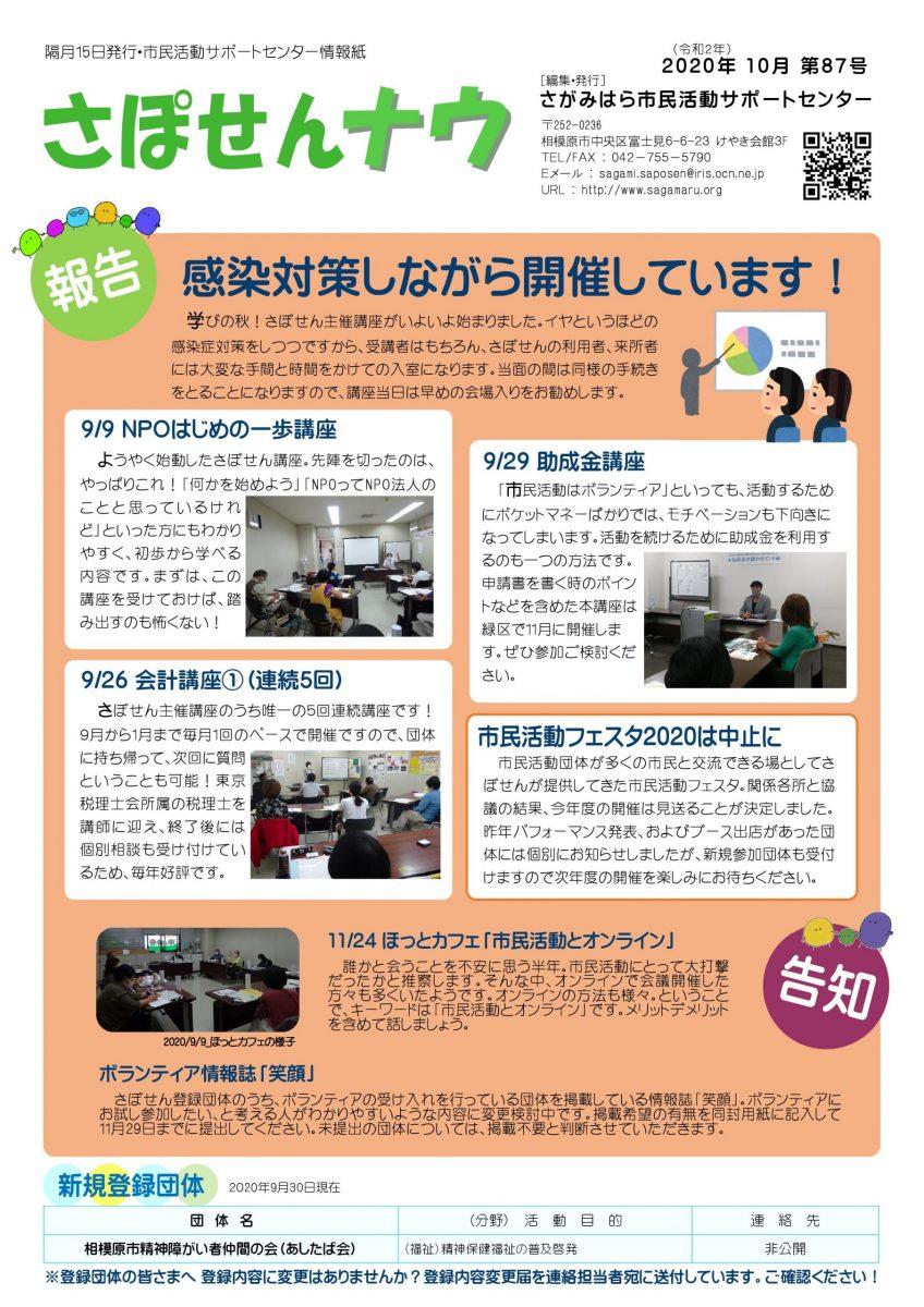 情報紙「さぽせんナウ」2020年10月 第87号