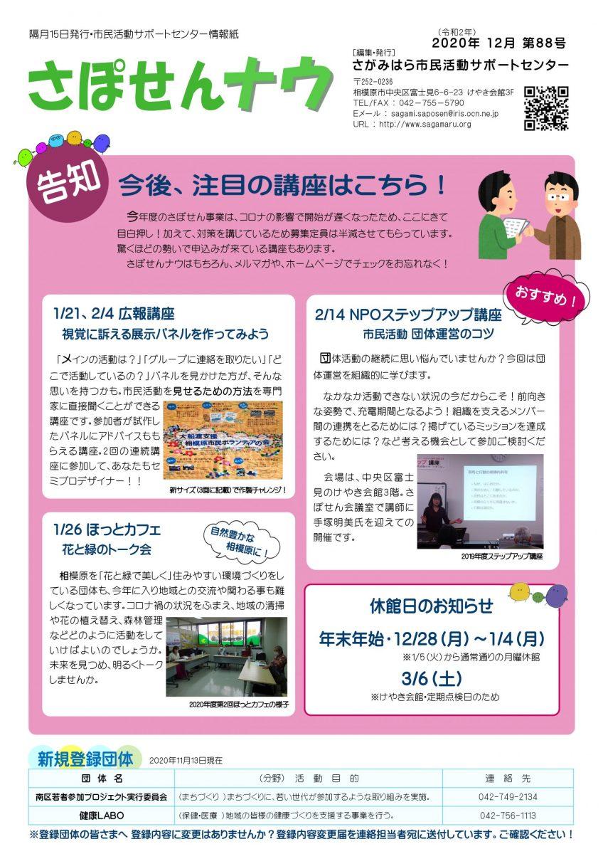 情報紙「さぽせんナウ」2020年12月 第88号