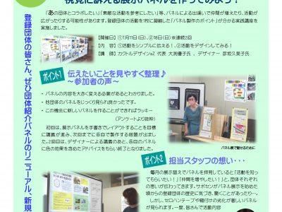 さぽせんナウ 第92号発行しました!!
